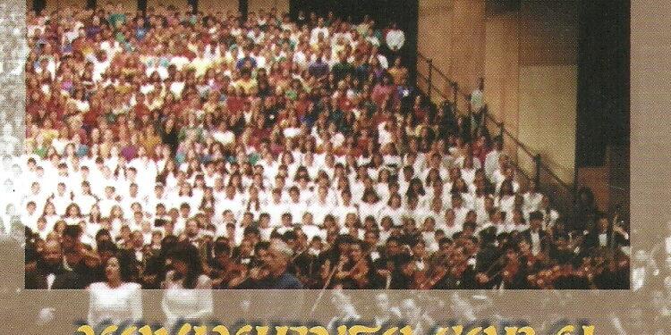 Álbum: Movimiento Coral Venezolano: Una Retrospectiva